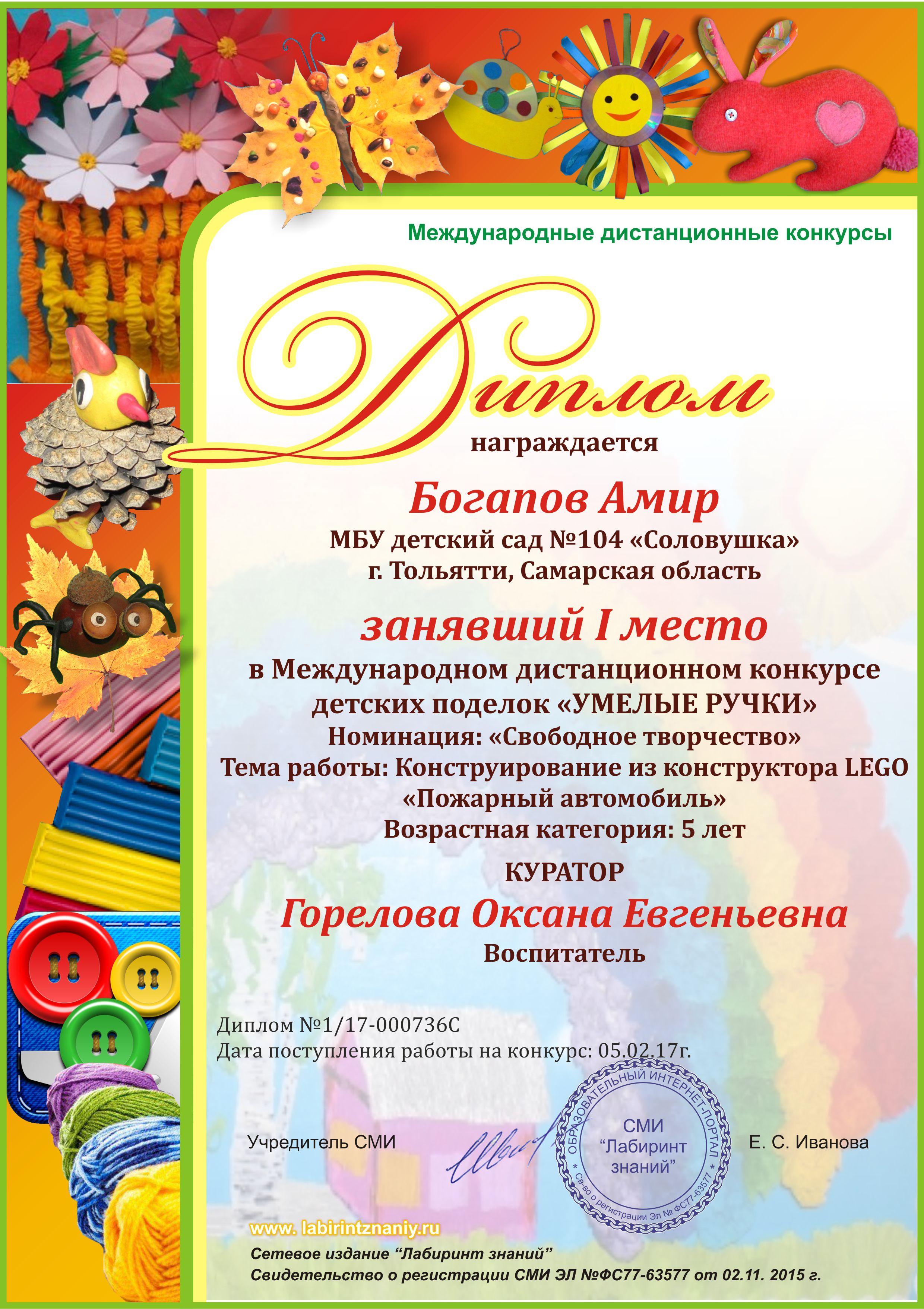 Всероссийские и международные дистанционные конкурсы для педагогов